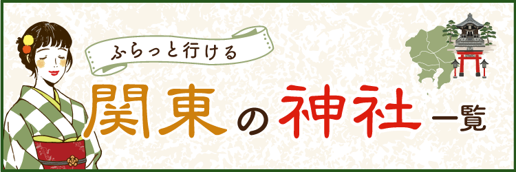 関東の神社一覧
