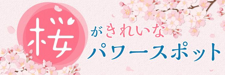 桜がきれいなパワースポット