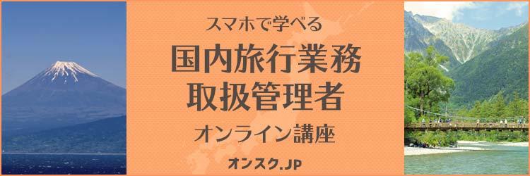 国内旅行業務取扱管理者講座|オンスク.JP