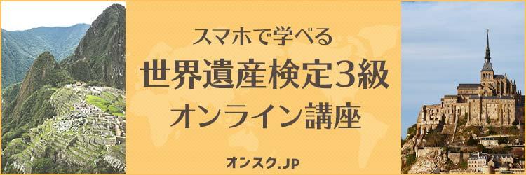 世界遺産検定講座|オンスク.JP