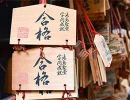 合格祈願!東京近郊の学業成就パワースポットにお参りしよう