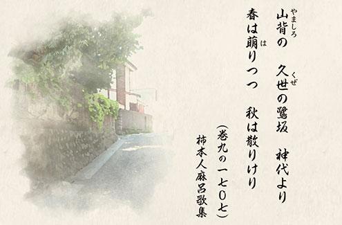 景色の美しさを詠んだ歌