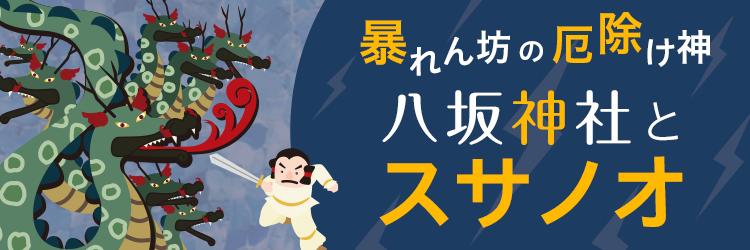 疫病除け!?祇園祭で有名な八坂神社の神様「スサノオ」を知ろう|日本の神様