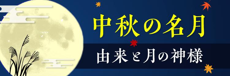 中秋の名月の由来と月読命(ツクヨミノミコト)