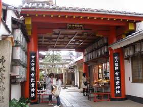 市比賣神社(いちひめ神社)