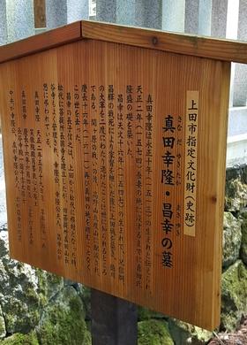 真田山種月院長谷寺(ちょうこくじ)